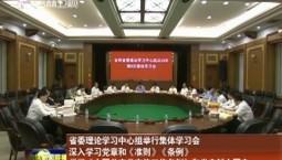 省委理论学习中心组举行集体学习会 深入学习党章和《准则》《条例》 学习《中国共产党宣传工作条例》和党史新中国史