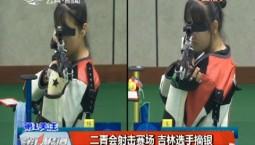 第1報道 二青會射擊賽場 吉林選手摘銀