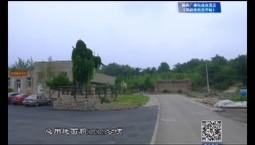 吉林报道|专题《神韵依然西井峪》_2019-08-02