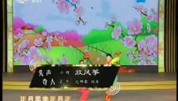 二人轉總動員|范博豪 劉丹演繹小帽《放風箏》