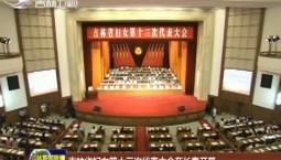 吉林省妇女第十三次代表大会在长春开幕