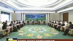 巴音朝魯 景俊海會見韓國和俄羅斯政要