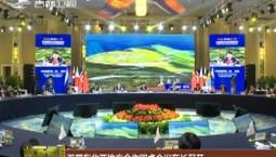 首屆東北亞地方合作圓桌會議在長召開