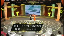 二人转总动员|拿手好戏:胡飞扬 王哲琳演绎正戏《猪八戒拱地》