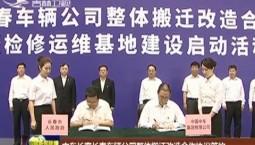 中车长客长春车辆公司整体搬迁改造合作协议签约