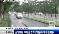 新闻早报|省气象台:本周全省降水量较常年明显偏多