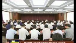 十一届省委第六轮巡视问题整改工作推进会议召开