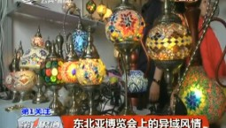 第1报道|【东北亚博览会】展会上的异域风情