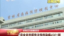 守望都市|7月吉林省共报告法定传染病4961例