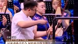 文化下午茶|民族戏曲音乐会 展传统音韵之美_2019-08-03