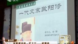 一起读书吧|讲书堂 田野眼中的一代文宗——欧阳修_2019-08-18