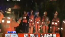 第1报道|梨树:突降大雨 10人被困急流浅滩