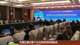 大图们倡议第十九次政府间协商委员会部长级会议在长召开