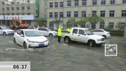 新闻早报|众志成城防汛抢险 全力保障百姓平安