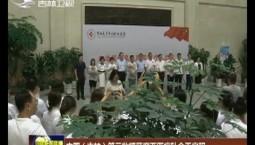 中国(吉林)第三批援萨摩亚医疗队今天启程