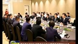 景俊海与日本丸红株式会社执行董事平泽顺举行会谈
