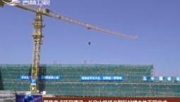 聚焦重点项目建设:长白山机场二期航站楼主体工程完成