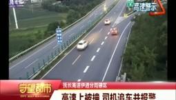 守望都市|高速上被撞 司机追车并报警