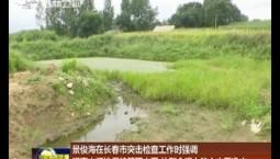 景俊海在长春市突击检查工作时强调 提高水源地保护管理水平 让群众喝上放心水干净水