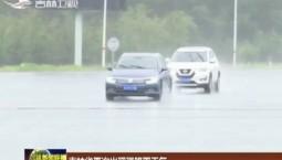 吉林省再次出现强降雨天气