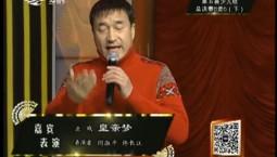 二人转总动员|嘉宾表演:闫淑平佟长江演绎正戏《皇亲梦》