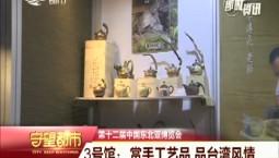 守望都市|【东北亚博览会】3号馆:赏手工艺品 品台湾风情