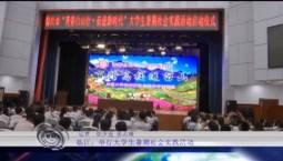 万博手机注册报道|临江:举行大学生暑期社会实践活动_2019-08-13