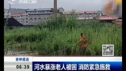 新闻早报|河水暴涨老人被困 消防紧急施救