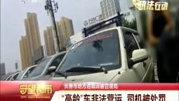 """守望都市 """"高齡""""車非法營運 司機被處罰"""