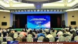 2019吉林创新创业投融资对接会在长春召开