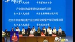 省长热线回声|东丰县举办第十届(2019)中国鹿业发展大会