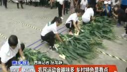 第1报道|农民运动会趣味多 乡村特色是看点