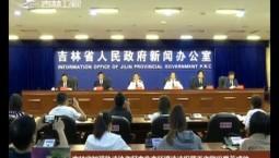 吉林省加强执法协作打击生态环境违法犯罪工作取得显著成效