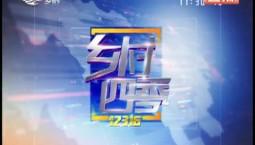 乡村四季12316|2019-08-15