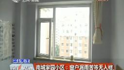 第1报道|长春一小区窗户漏雨 业主苦等无人修