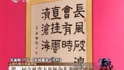 文化下午茶|第二届吉林省方舟杯少儿书画艺术展_2019-08-10