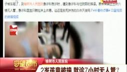 守望都市|2岁孩童被撞 就诊7小时无人管?