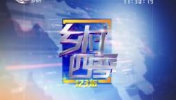 乡村四季12316|2019-08-10