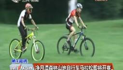 第1報道 凈月潭森林山地自行車馬拉松即將開賽