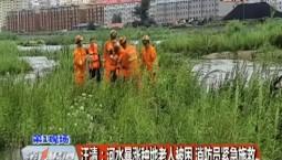第1报道|汪清:河水暴涨种地老人被困 消防员紧急施救