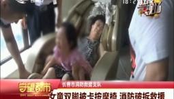 守望都市|女童双脚被卡按摩椅 消防破拆救援