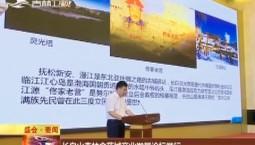 长白山森林食药城产业发展论坛举行