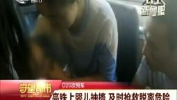守望都市|高铁上婴儿抽搐 及时抢救脱离危险