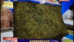 乡村四季12316|来自陕西的特色农产品