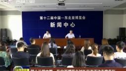 第十二届中国-东北亚博览会对外交流活动丰富多彩