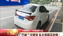 守望都市|出厂已被二次喷漆 车主质疑不知情?