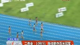 第1报道 二青会:10秒51!陈佳鹏夺百米冠军