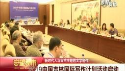 守望都市|2019中國吉林國際寫作計劃活動啟動