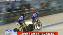 第1報道 二青會練兵 吉林省自行車隊蓄勢待發