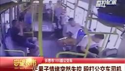 守望都市|仨男子情绪突然失控 殴打公交车司机